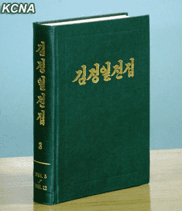 """Vol. 3 of """"Complete Collection of Kim Jong Il's Works"""" Off Press"""
