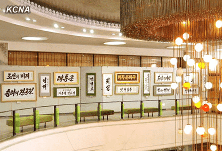 National Calligraphic Festival and Fine Art Exhibition Open