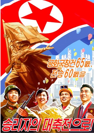 """The poster with letters """"Victory in great Fatherland Liberation War"""" portray statue """"Victory"""", main theme sculpture of the Monument to the Victorious Fatherland Liberation War, in the center with the nocturnal sky decorated with amazing fireworks in the background."""